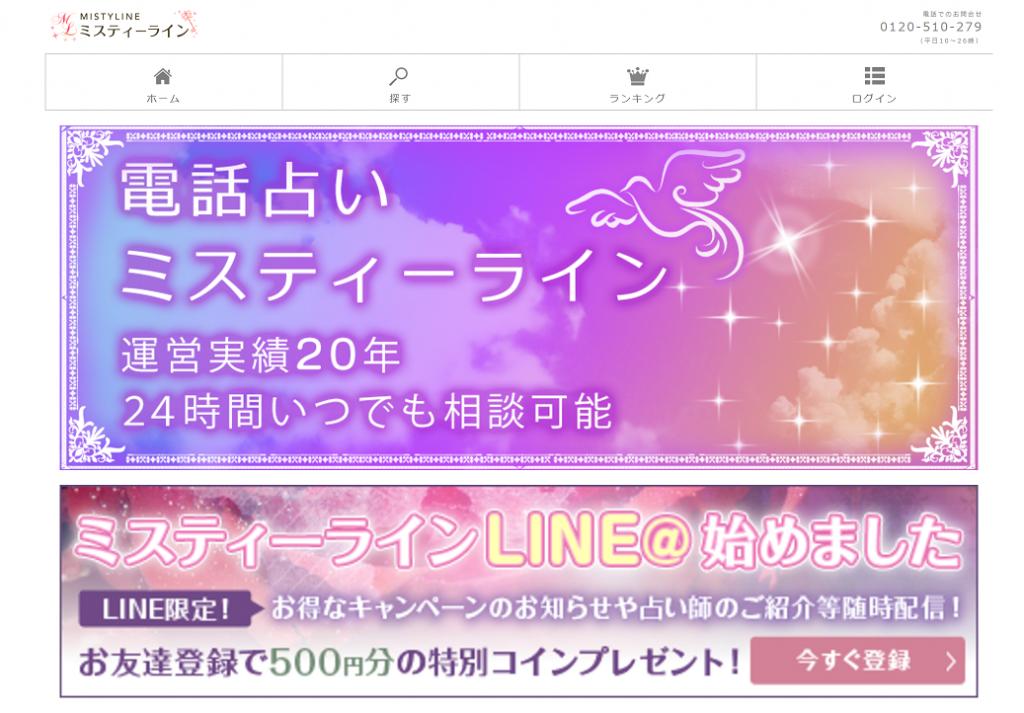 FireShot Capture 48 - 電話占いミスティーライン - 鑑定料金1分100円から - http___mistyline.jp_
