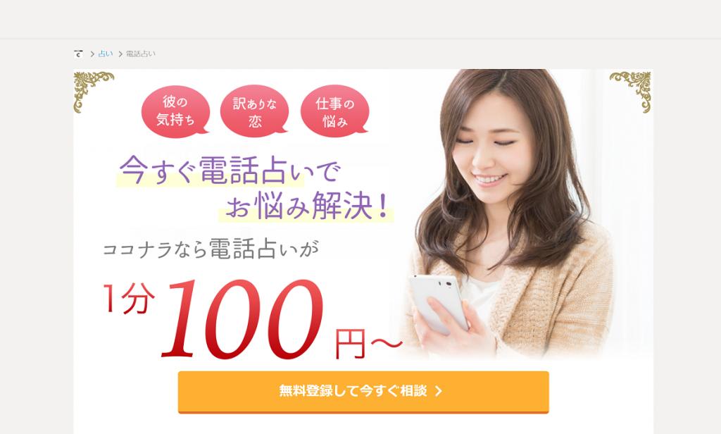 FireShot Capture 51 - 電話占いならココナラ I 1分108円!