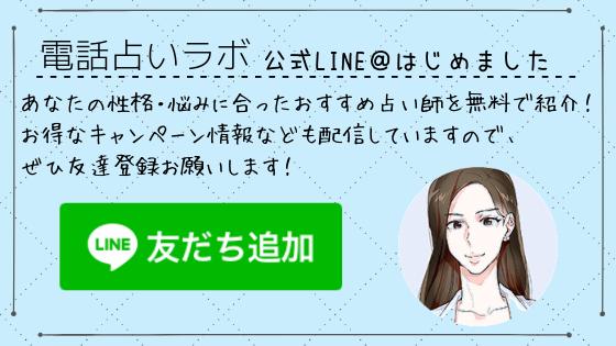 電話占いラボLINE@