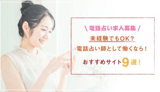 【電話占い求人募集】未経験でもOK?電話占い師として働くなら!おすすめサイト9選!